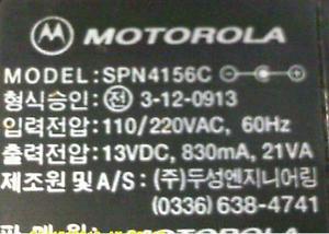 Cargador Para Radio Motorola 13v Dc 830ma Somos Tienda