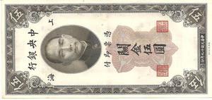 Billete Chino 5 Unidades de Oro
