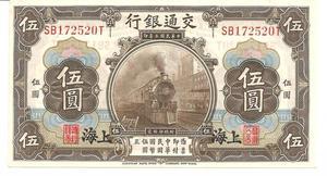 Billete Chino de 5 Yuan del Banco de Comunicaciones Año