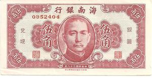 Billete Chino de 5 cents del Banco de Hainan Año