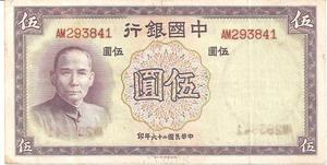 Billete de 5 Yuan Año
