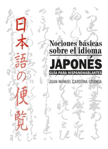 Aprende El Idioma Japonés Desde Cero Con Mas De 25 Libros